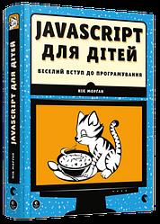 JAVASCRIPT для дітей. Веселий вступ до програмування. Книга Морґана Ніка