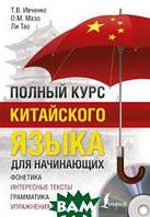 Ивченко Т.В. Полный курс китайского языка для начинающих (+ CD-ROM)