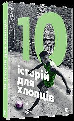 10 історій для хлопців. Захарченко Артем та інши.