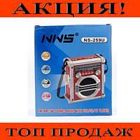 Радиоприемник NS-259U!Хит цена