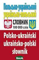 Олег Таланов Польсько-український, українсько-польський словник. 100 тис. слів