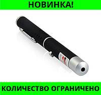 Лазерная указка 10 mW 03-3!Розница и Опт