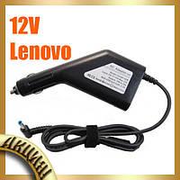 Зарядное устройство от прикуривателя 12V LENOVO 8.0X1.0!Акция