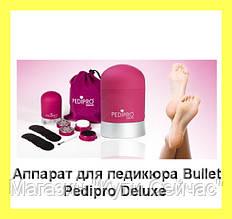 Аппарат для домашнего педикюра bulet Pedipro Deluxe