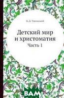 К.Д. Ушинский Детский мир и христоматия. Часть 1