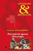 Последняя драма Шекспира. Александрова Н.Н.