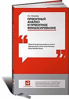 Проектный анализ и проектное финансирование (978-5-9614-1771-5)
