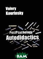 Валерий Куринский PostPsychology Autodidactics. Part 1 / Постпсихологическая автодидактика. Часть 1