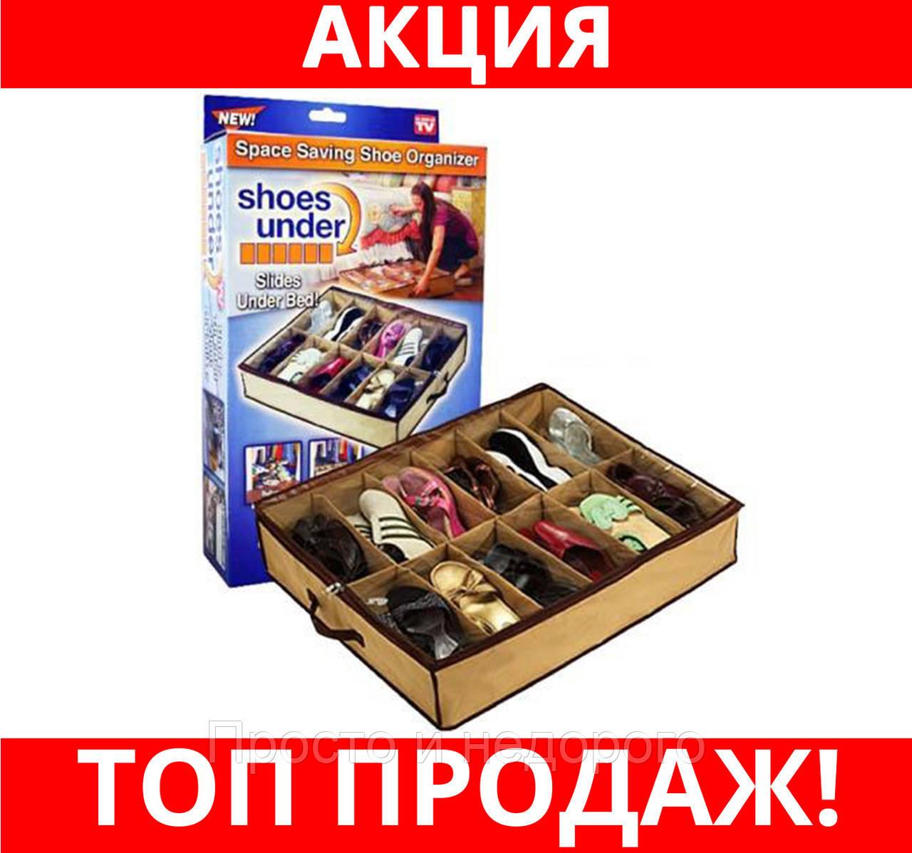 Органайзер для хранения обуви Shoes Under!Хит цена - Просто и недорого в  Днепре fa95e595c538f