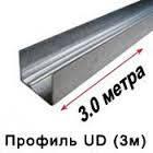 Профиль UD 3 м. металл (0.45 мм.)