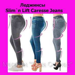 Леджинсы Slim`n Lift Caresse Jeans, фото 2
