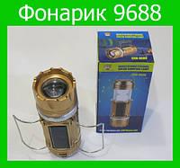 Кемпинговый фонарик 9688!Акция