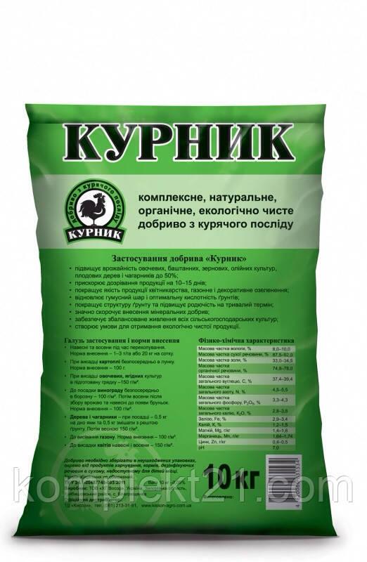 Курник 10 кг, органические удобрение