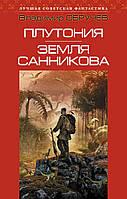 Плутония. Земля Санникова. Обручев В.А.