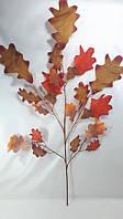 Искусственные осенние ветки дуба 80см( оранжевые с коричневым листья)