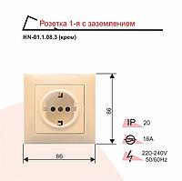 Розетка RIGHT HAUSEN VELENA одинарная внутренняя с заземлением крем  HN-011083 8d2756fac59