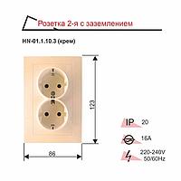 Розетка RIGHT HAUSEN VELENA двойная внутренняя с заземлением крем HN-011103 67908e935d1