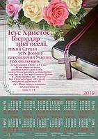 КР 29 календар плакат 2019 великий укр. СвітАрт