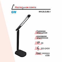 Настольная лампа LED RIGHT HAUSEN светодиодная мощность 6W,с USB портом для зарядки черная HN-245091