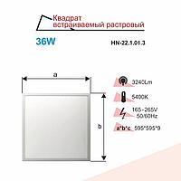 Светильник встраиваемый LED PANEL RIGHT HAUSEN STANDARD светодиодный растровый квадрат 595 х 595 мощность 36W 5400K IP20 HN-221013