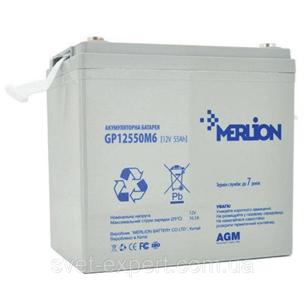 Аккумулятор MERLION AGM GP12550M6 12 V 55 Ah ( 225 x 135 x 210 (215) ) Q1