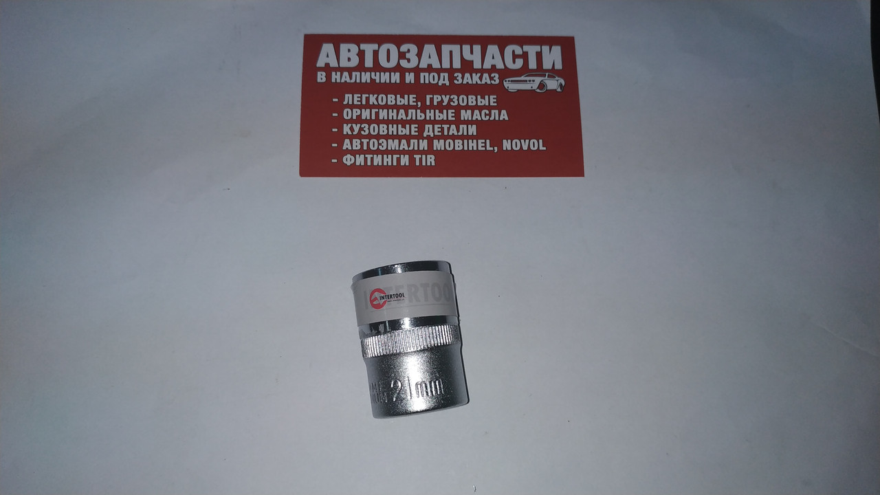 "Головка на 21 квадрат 1/2"" Intertool"