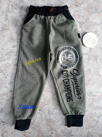 351d959c8883 Детские теплые спортивные штаны для мальчика Champions 5-8 лет ...