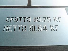 Трафарет для маркировки изделий любой под заказ, фото 3