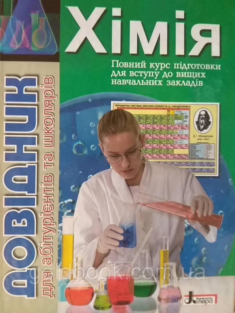 Хімія. Довідник для абітурієнтів та школярів.