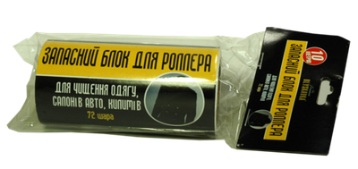 """Запасний блок для роллера 72 листи """"BLYSKAVKA"""""""