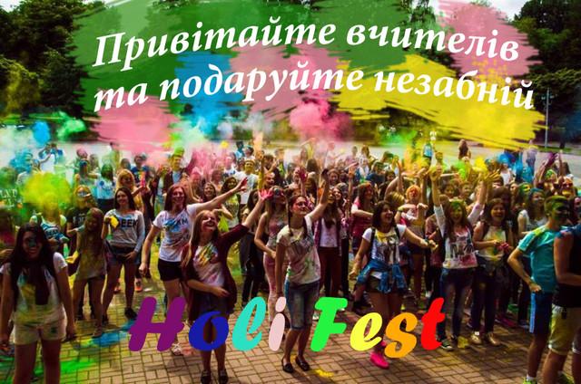 Привітайте вчителів та подаруйте незабній Holi Fest!