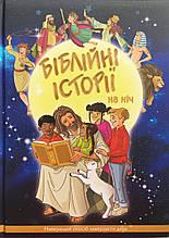 Біблійні історії на ніч. Найкращий спосіб завершити день