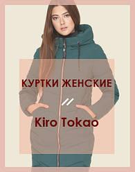 Куртки женские Kiro Tokao