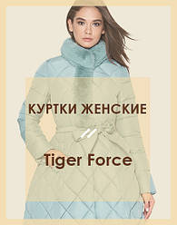 Куртки женские Tiger Force