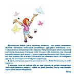 Добрі манери для дітей, фото 4