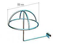 Торговий крючок для головних уборів полусферичний на сітку в хромі
