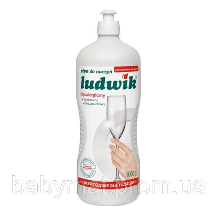 Бальзам для мытья посуды Ludwik гипоаллергенный , 1000 мл