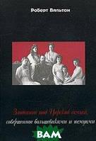 Роберт Вильтон Злодеяние над Царской семьей, совершенное большевиками и немцами