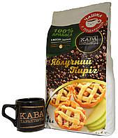 """Кофе в зернах """"Кава Характерна"""" Яблочный пирог 100% Арабика 1кг.+АКЦИЯ Чашка в подарок."""
