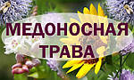 Седераты,травы и медоносы