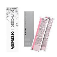 Средство для очистки от накипи Nespresso Descaling Kit 2х100 мл