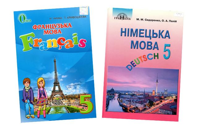 Німецька та французька мова / Німецька і французька мова