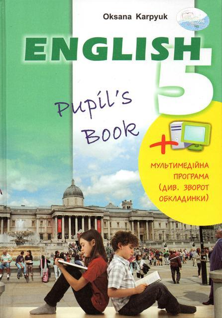Англійська мова / Англійська мова