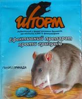 Родентицид Шторм восковые брикеты, 10 шт эффективное средство для борьбы с крысами и мышами
