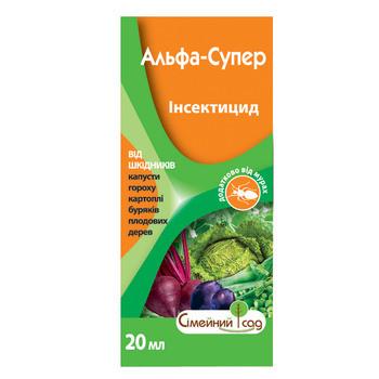 Инсектицид Альфа Супер (20 мл) — от широкого спектра вредителей сахарной свеклы, зерновых и плодовых культур.