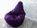 Бескаркасное Кресло мешок груша пуфик фиолетовый XL (120х75) оксфорд 600 , фото 4
