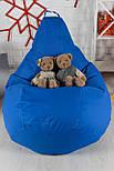 Бескаркасное Кресло мешок груша пуфик XL oxford синий, фото 2