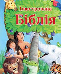 Ілюстрована Біблія. Біблійні історії для дітей
