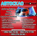 Лобовое стекло Renault Midlum (фуры, грузовик) (2000г.-)   Автостекло Рено Мидлум, фото 6