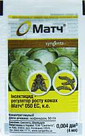 Инсектицид Матч (4мл)
